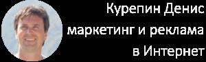Kurepin.me – Что можно сделать с бюджетом 15000 руб. в месяц для продвижения сайта, привлечения клиентов и роста продаж?